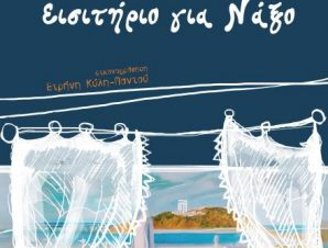 ΕΙΣΙΤΗΡΙΟ ΓΙΑ ΝΑΞΟ