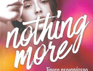 NOTHING MORE ΤΙΠΟΤΑ ΠΕΡΙΣΣΟΤΕΡΟ