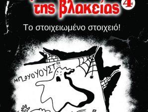 ΠΑΦ Ο ΒΑΣΙΛΙΑΣ ΤΗΣ ΒΛΑΚΕΙΑΣ 4