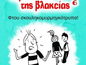 ΠΑΦ Ο ΒΑΣΙΛΙΑΣ ΤΗΣ ΒΛΑΚΕΙΑΣ 6