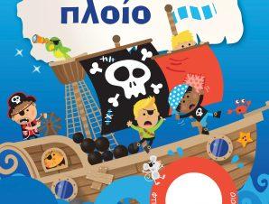 Πειρατικό πλοίο