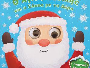 Ο Άγιος Βασίλης και ο σάκος με τα δώρα
