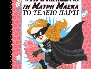 Η πριγκίπισσα με τη μαύρη μάσκα – Το τέλειο πάρτι