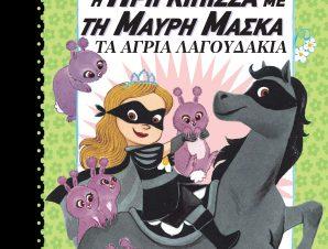 Η πριγκίπισσα με τη μαύρη μάσκα – Το άγρια λαγουδάκια