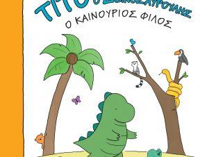Τίτο ο δεινοσαυρούλης – Ο καινούριος φίλος