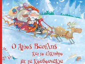 Ο Άγιος Βασίλης και το έλκηθρο με τα κουδουνάκια