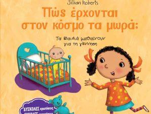 Πώς έρχονται στον κόσμο τα μωρά; – Τα παιδιά μαθαίνουν για τη γέννηση
