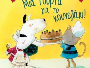 Μια τούρτα για το κουνελάκι