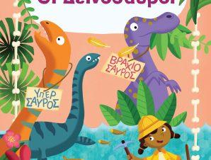 Οι δεινόσαυροι – Το μεγάλο βιβλίο των απαντήσεων