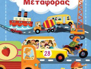 Τα μέσα μεταφοράς – Το μεγάλο βιβλίο των απαντήσεων