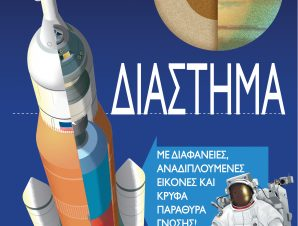 Διάστημα – Μικροί επιστήμονες