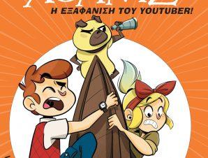 Η εξαφάνιση του youtuber