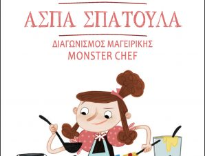 Άσπα Σπάτουλα – διαγωνισμός μαγειρικής monster chef