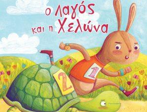 Μύθοι του Αισώπου: ο λαγός και η χελώνα