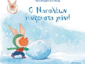 Ο Ναπολέων παίζει στο χιόνι!
