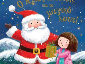 Ο Άγιος Βασίλης και το μαγικό κουτί