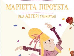 Μαριέττα Πιρουέτα – ένα αστέρι γεννιέται!