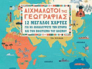 Αιχμάλωτοι της γεωγραφίας – 12 μεγάλοι χάρτες για να ανακαλύψετε την ιστορία και τον πολιτισμό…