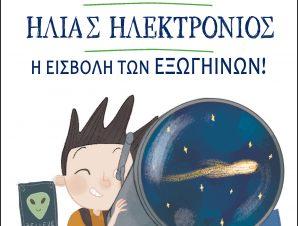 Ηλίας Ηλεκτρόνιος – Η εισβολή των εξωγήινων