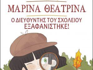 Μαρίνα Θεατρίνα – Ο διευθυντής του σχολείου εξαφανίστηκε!