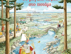 Το μεγάλο ταξίδι στο ποτάμι