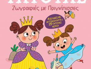 Ζωγραφιές με πριγκίπισσες