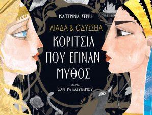 Ιλιάδα & Οδύσσεια – Κορίτσια που έγιναν μύθος