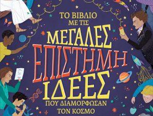 Eπιστήμη – Το βιβλίο με τις μεγάλες ιδέες που διαμόρφωσαν τον κόσμο