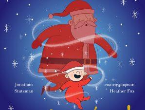Ο Άγιος Βασίλης φοράει πάνα!