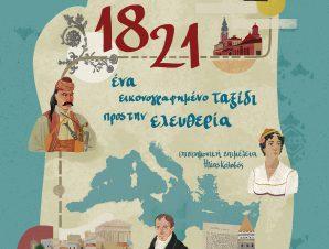 1821 – Ένα εικονογραφημένο ταξίδι προς την ελευθερία