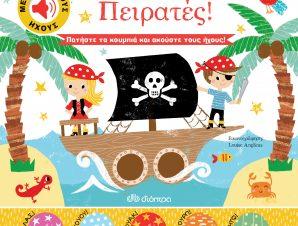Μικροί Πειρατές!