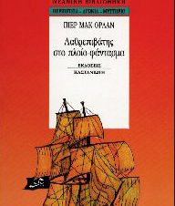 ΛΑΘΡΕΠΙΒΑΤΗΣ ΣΤΟ ΠΛΟΙΟ-ΦΑΝΤΑΣΜΑ