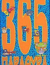 365 ΠΑΡΑΘΥΡΑ ΜΠΛΕ
