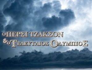 Ο ΠΕΡΣΙ ΤΖΑΚΣΟΝ ΚΑΙ Ο ΤΕΛΕΥΤΑΙΟΣ ΟΛΥΜΠΙΟΣ ΒΙΒΛΙΟ 5