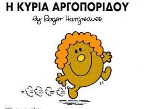 Η ΚΥΡΙΑ ΑΡΓΟΠΟΡΙΔΟΥ