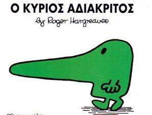 Ο ΚΥΡΙΟΣ ΑΔΙΑΚΡΙΤΟΣ
