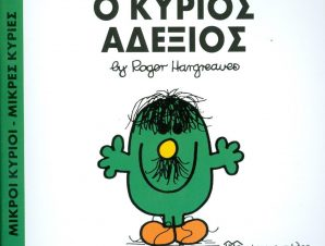 Ο ΚΥΡΙΟΣ ΑΔΕΞΙΟΣ