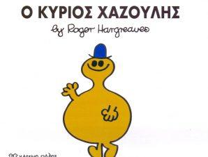 Ο ΚΥΡΙΟΣ ΧΑΖΟΥΛΗΣ