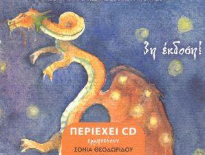 ΤΟ ΦΤΕΡΟ ΤΟΥ ΔΡΑΚΟΥ ΔΕΚΑΤΡΙΑ ΜΟΥΣΙΚΑ ΠΑΡΑΜΥΘΙΑ + CD (ΑΔΕΤΟ)