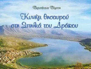 ΦΥΛΑΚΕΣ ΑΓΓΕΛΟΙ ΠΕΡΙΠΕΤΕΙΑ ΠΕΜΠΤΗ