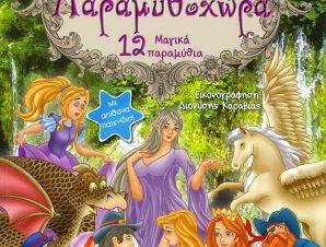 ΠΑΡΑΜΥΘΟΧΩΡΑ 12 ΜΑΓΙΚΑ ΠΑΡΑΜΥΘΙΑ
