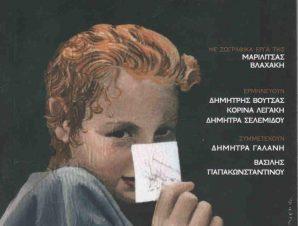 ΠΟΙΟΣ ΜΟΥ ΧΑΛΑΣΕ ΤΟ ΤΡΑΙΝΟ + CD