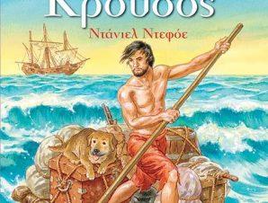 ΡΟΒΙΝΣΩΝΑΣ ΚΡΟΥΣΟΣ