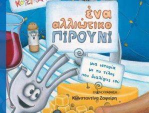 ΕΝΑ ΑΛΛΙΩΤΙΚΟ ΠΙΡΟΥΝΙ