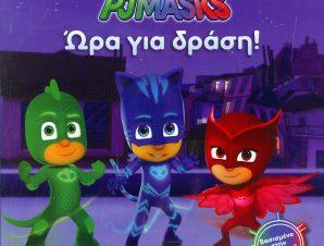 PJ MASKS ΩΡΑ ΓΙΑ ΔΡΑΣΗ